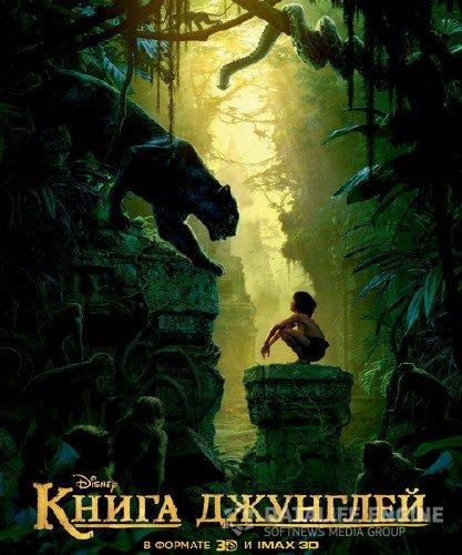 Джуманджи: зов джунглей / jumanji: welcome to the jungle (2017.
